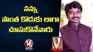 Singer Mallikarjun On SP Balasubrahmanyam Demise | V6 News