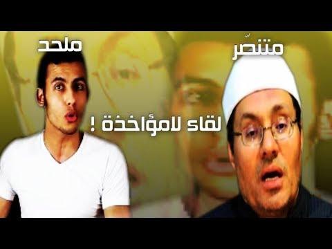 الملحد شريف جابر و المتنصر مصطفى راشد معاً لأول مرة