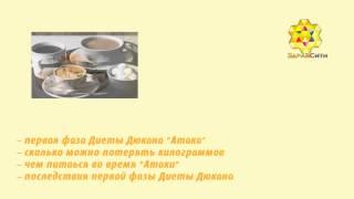 ПЕРВАЯ ФАЗА ДИЕТЫ ДЮКАНА - АТАКА (ЗДРАВСИТИ #7)
