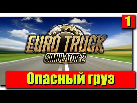 Euro Truck Simulator 2. #44. С грузом по Европе