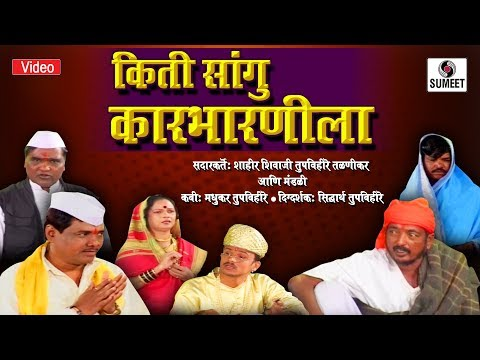 Kiti Sangu Karbharnila | किती सांगू कारभारणीला । मराठी तमाशा | Marathi Tamasha