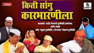Kiti Sangu Karbharnila | Marathi Tamasha | Sume...