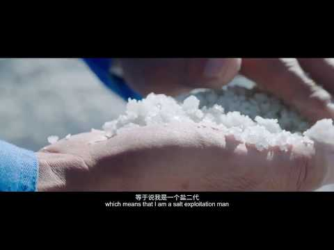 Chaka Salt Lake - Qinghai Province, China | 仙之境 茶卡鹽湖 - 青海