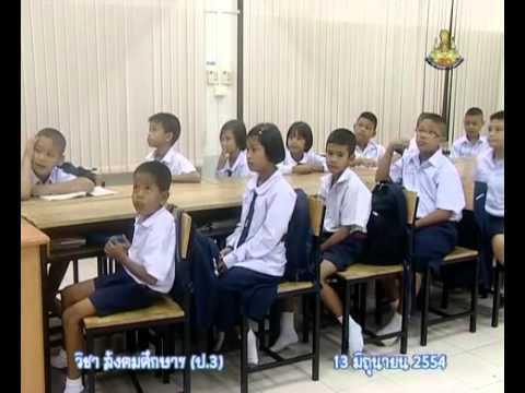 024 540613 P3soc A social studies p3 สังคมศึกษาป 3