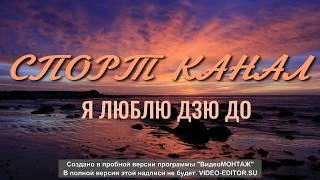 СПОРТ КАНАЛ Я ЛЮБЛЮ ДЗЮДО