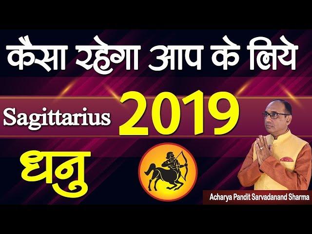 धनु राशि कैसा रहेगा आप के लिए 2019 | Sagittarius Horoscope 2019 | Jyotish Ratan Kendra