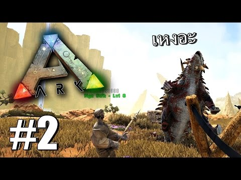 Ark Survival โลกร้อน #21 - ตะลุยตุ๋ยไดโนเสาร์ Ft.OpzTv