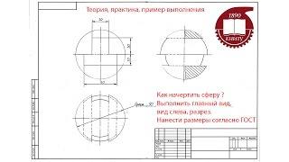 Начертательная геометрия, инженерная графика. Чертеж сферы 15вар. Вид сверху, слева и разрез