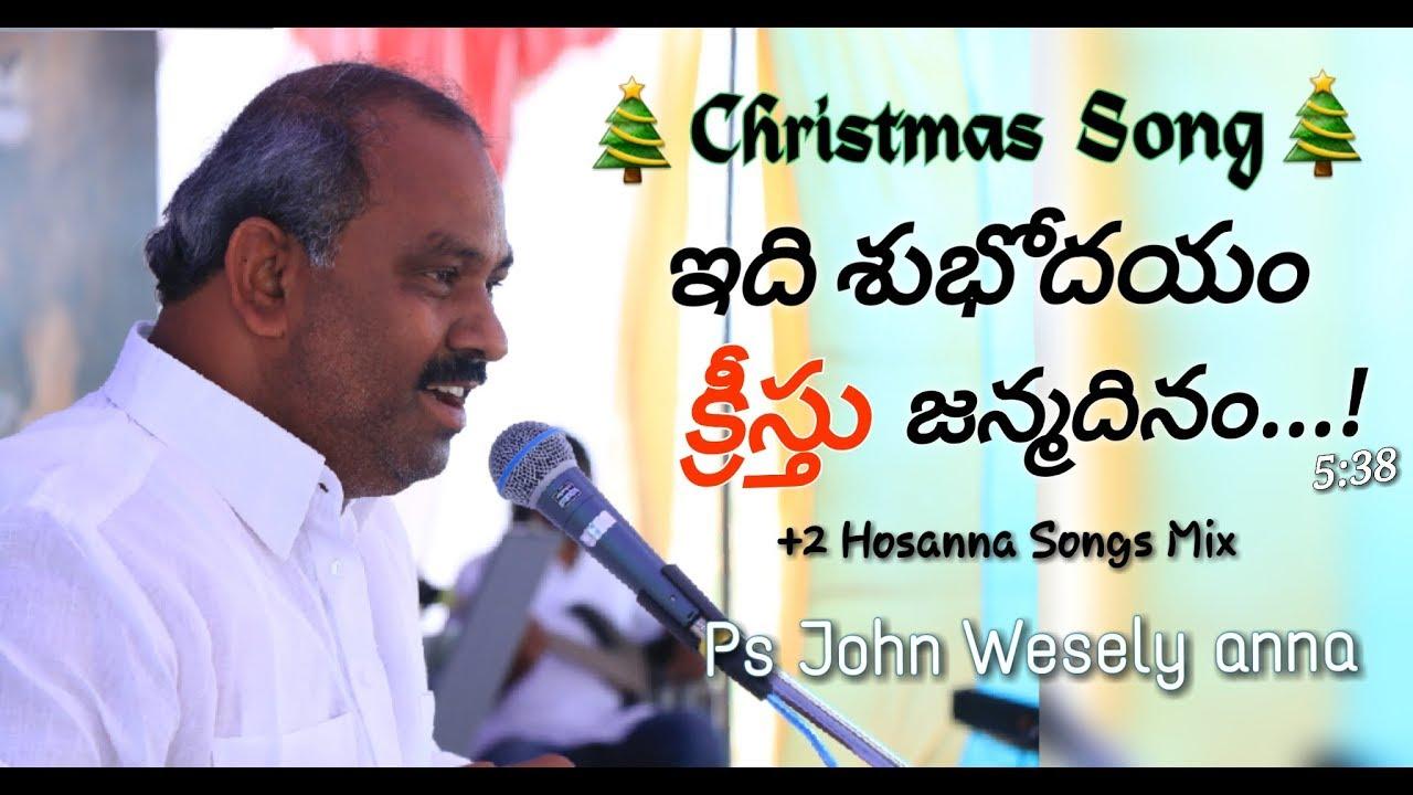 ఇది శుభోదయం క్రీస్తు జన్మదినం Christmas Song | Latest #Live Song by Ps John Wesely anna