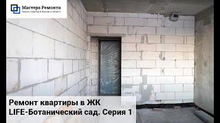Ремонт квартиры в ЖК LIFE-Ботанический сад. Серия 1