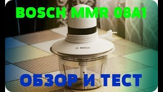 измельчитель Bosch MMR 08A1  отзыв