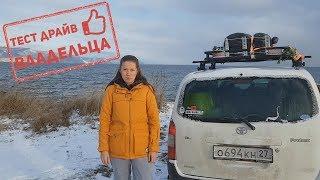 Toyota Probox 4WD.  Из Японии в Новороссийск своим ходом.  Тестдрайв Владельца.