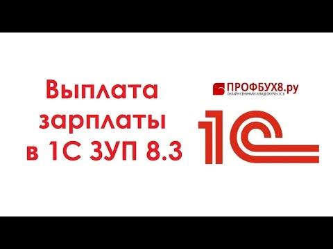Выплата зарплаты в 1С ЗУП 3.0 - Самоучитель 1С ЗУП 8.3