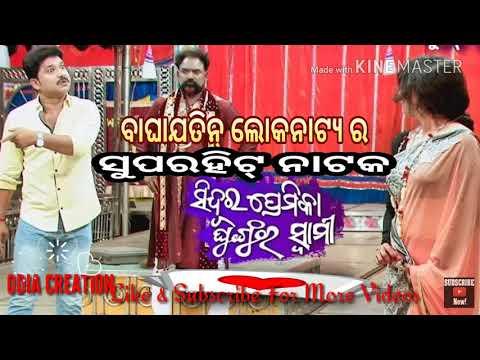 Sindura Premika Ghungura Swami-Baghajatin Ganannatya Super Hit Song