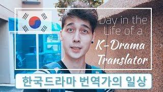 한국드라마 번역가의 일상  Day in the Life…