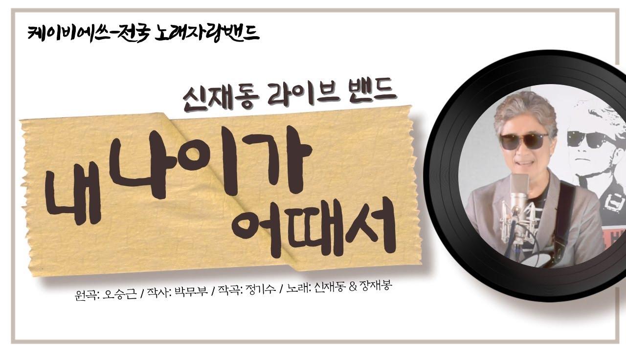 """신재동 LIVE BAND """"내 나이가 어때서~"""" - YEHEUM E&M-"""