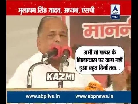 Mainpuri: Mulayam took Akhilesh to task on foundation ceremony of army school