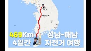 나홀로 경기도 성남에서 해남 땅끝마을까지 자전거 여행 …