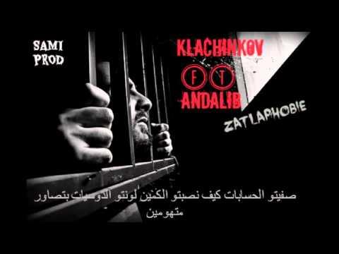 Mr.Glow ft Andalib  2016 [Klachinkov] _ zatla phobie ( RAP TUNISIEN)