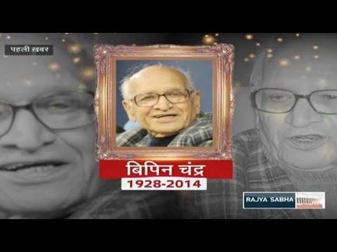 Pehli Khabar - Eminent historian Bipan Chandra passes away: His life and work