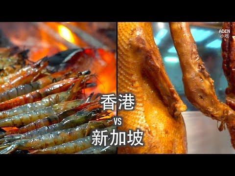 香港VS新加坡 ~ 路邊小吃