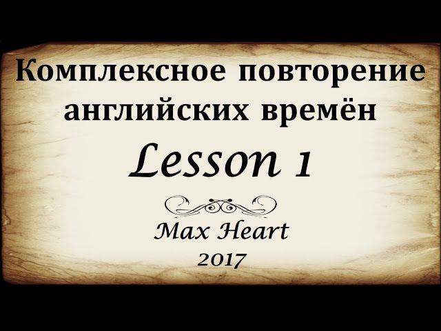 1. Комплексное повторение английских времён (Max Heart)