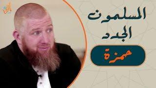 المسلمون الجدد | آية مؤثرة في القرآن الكريم كانت سببًا في دخول حمزة الإسلام!!