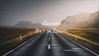 เร็ว - วงZooM  เนื้อเพลงง