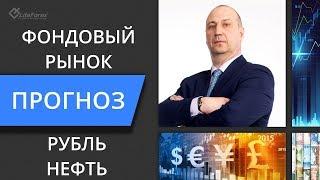 Прогноз рынка нефти и курса рубля