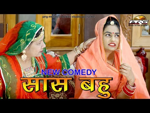 सास बहु का प्यार और झगड़ा || Saas Bahu Comedy || Twinkle Vaishnav-Radhika Gehlot || PRG COMEDY 2019