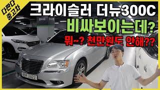 크라이슬러 더뉴300c 디젤 중고차 가격 엄청 싸네~!…