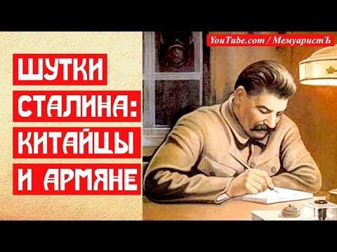 Шутки Сталина. Китайцы и армяне
