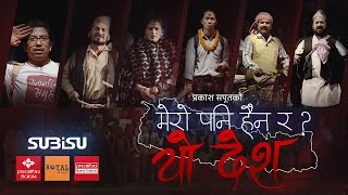 Prakash Saput New Song Mero Pani Haina Ra Yo Desh मेरो पनि हैन र यो देश   Official Music Video 2078