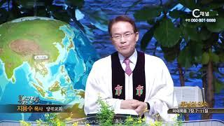 양곡교회 지용수 목사  - 주님의 약속
