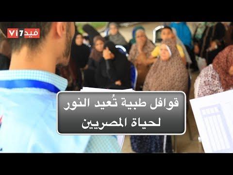 نور حياة-.. قوافل لتوقيع الكشف الطبى على المواطنين بالقناطر الخيرية  - 20:54-2019 / 11 / 6