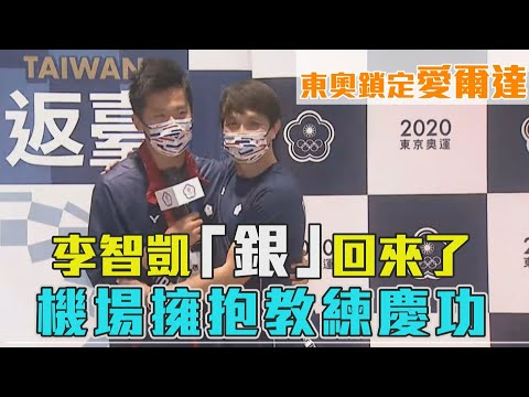 李智凱「銀」回來了 機場擁抱教練慶功|愛爾達電視20210803