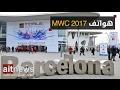 أبرز الهواتف القادمة في مؤتمر MWC 2017.. هاتف سامسونج GalaxyS8 ليس من ضمنهم