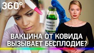 Вакцина от коронавируса вызывает бесплодие Отвечает доктор Белоконь