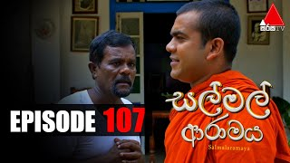 සල් මල් ආරාමය | Sal Mal Aramaya | Episode 107 | Sirasa TV Thumbnail