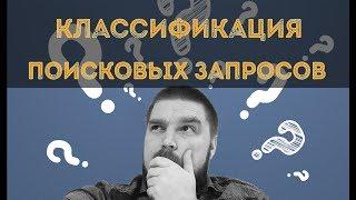 видео Как распределять ключевые запросы по страницам