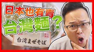 日本居然有「台灣乾麵」?到底是什麼味道呢?《阿倫便利店》