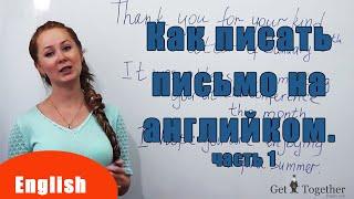 Как писать письмо на английском языке. часть 1