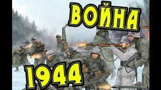 Лучшая Военная Стратегия, Война 1944, WarFare 1944 флеш игра