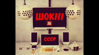 БИТВА ТЕХНОЛОГИЙ ПЕРВЫЙ УМНЫЙ ДОМ В СССР разработка