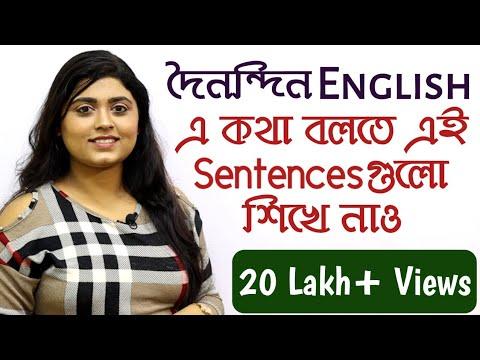 Basic Spoken English Sentences   English Speaking   adi's teaching
