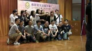 佛教覺光法師中學30週年校慶(請上台合照吧!)2012060
