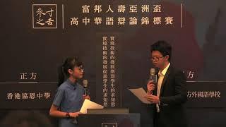 Publication Date: 2017-09-13 | Video Title: 20170808亞洲盃辯論賽第五時段:協恩中學vs新東方外國