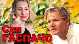 Суп ГАСПАЧО от Гордона Рамзи РЕЦЕПТ Готовить просто с Люсьеной