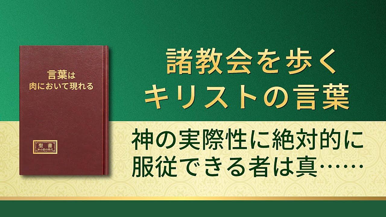 聖霊の御言葉「神の実際性に絶対的に服従できる者は真に神を愛する者である」