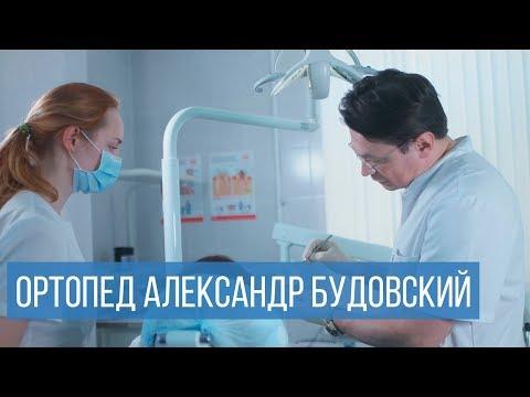 Александр Будовский: мой подход к лечению
